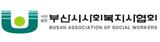 부산사회복지사협회