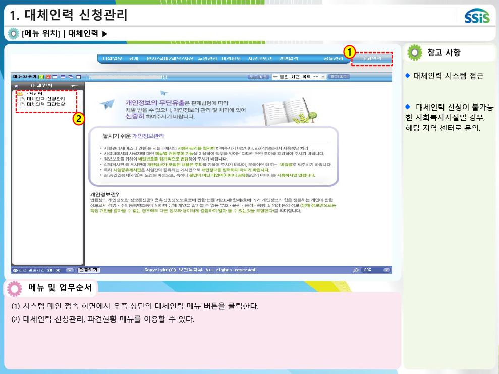 대체인력지원 관리시스템 사용법01
