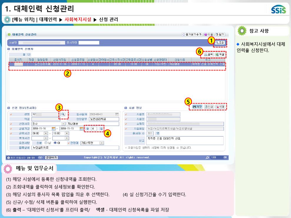 대체인력지원 관리시스템 사용법02