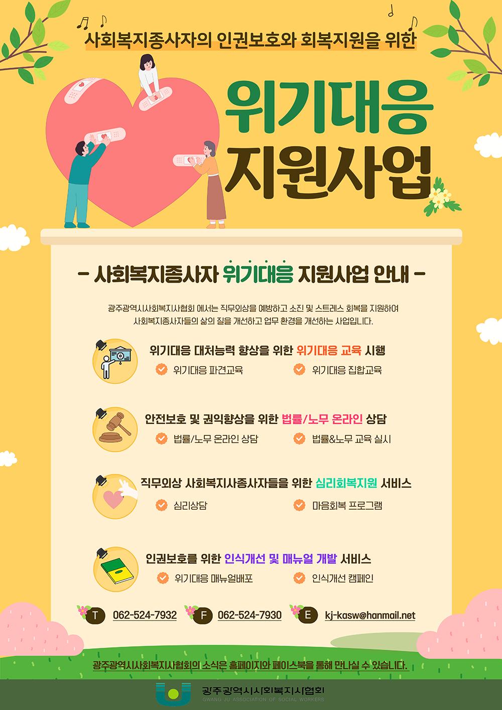 위기대응 역량강화사업 사업소개 포스터